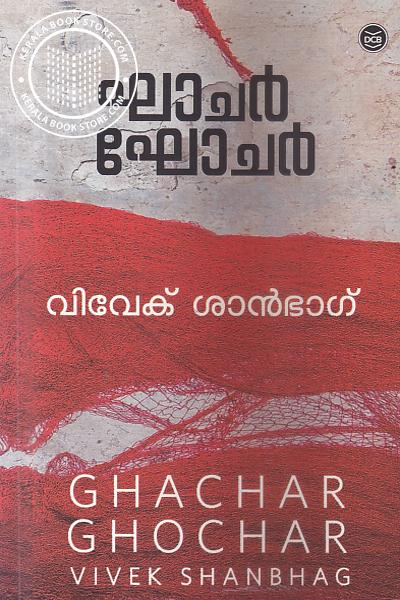 Cover Image of Book Ghachar Ghochar