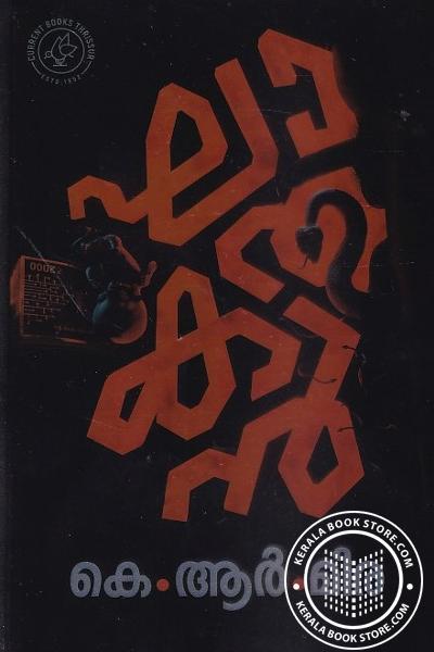 Cover Image of Book ഘാതകന്