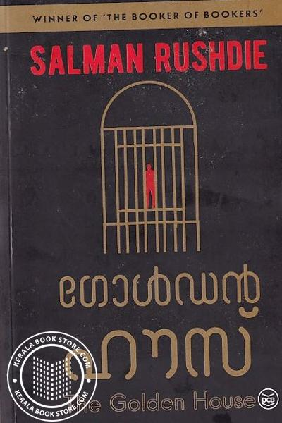 Cover Image of Book ഗോള്‍ഡന്‍ ഹൗസ്