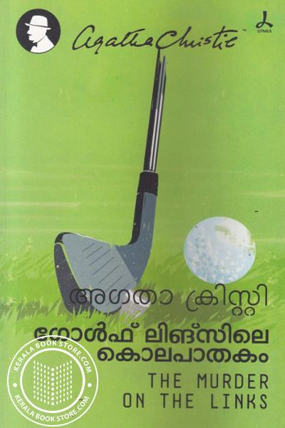 Cover Image of Book Golf Linkile Kolapathakam