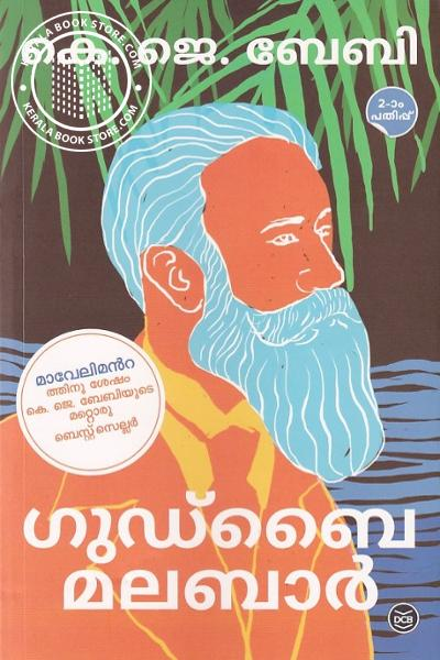 Cover Image of Book ഗുഡ് ബൈ മലബാര്