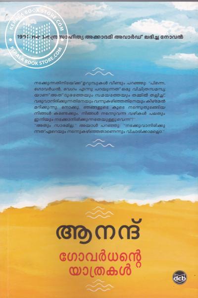 Cover Image of Book ഗോവര്ധന്റെ യാത്രകള്