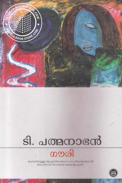 Cover Image of Book ഗൗരി