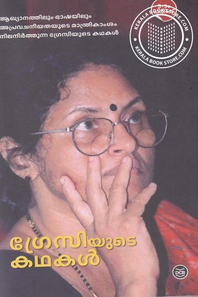 Cover Image of Book ഗ്രേസിയുടെ കഥകള്