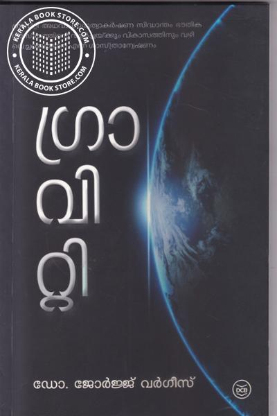 Cover Image of Book Gravity