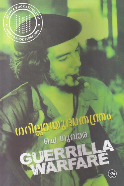 Cover Image of Book ഗറില്ലായുദ്ധതന്ത്രം