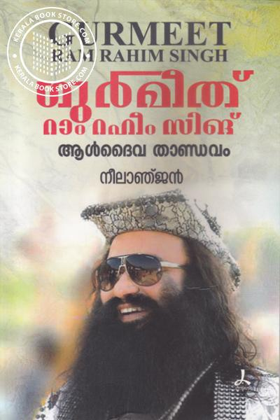 Cover Image of Book Gurmeet Ram Rahim Singh