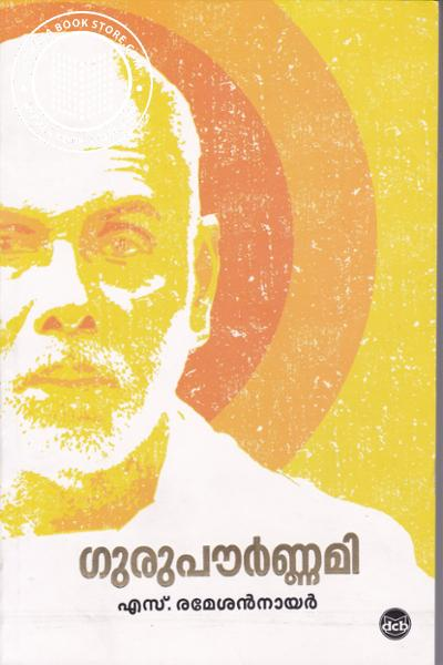 Cover Image of Book Gurupournami