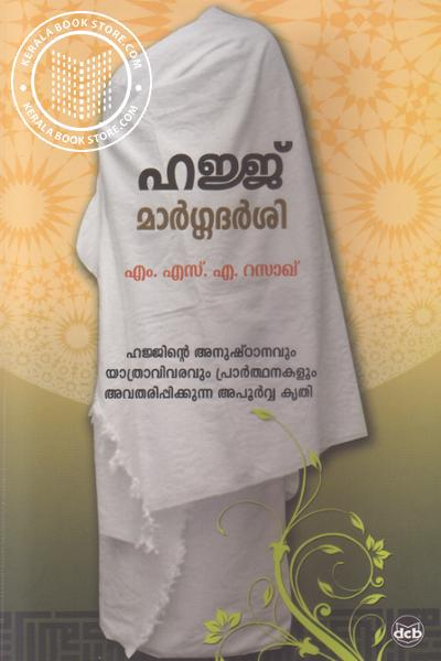 Image of Book Hajj Margadarshi