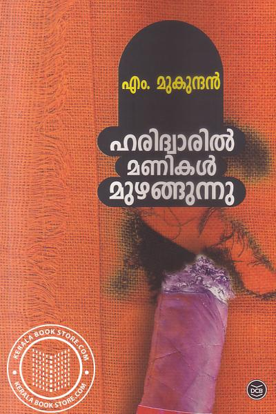 Image of Book Haridraril Manikal Muzhangunnu