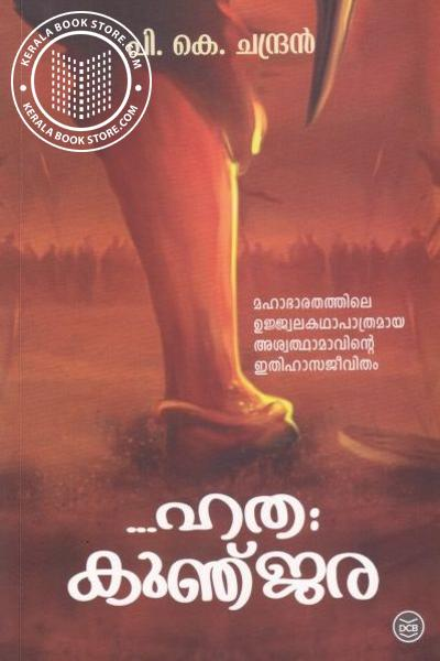 Cover Image of Book Hatha Kunjara