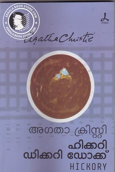 Cover Image of Book ഹിക്കറി ഡിക്കറി ഡോക്ക്