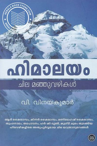 Cover Image of Book Himalayam Chila Manjuvazhikal