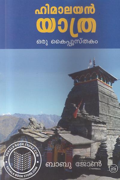 Cover Image of Book ഹിമാലയന് യാത്ര ഒരു കൈപ്പുസ്തകം