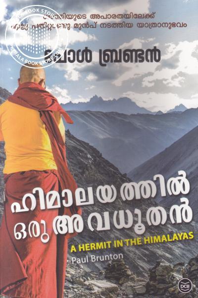 Cover Image of Book ഹിമാലയത്തില് ഒരു അവധൂതന്