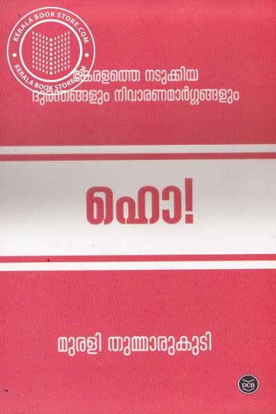 Cover Image of Book ഹൊ