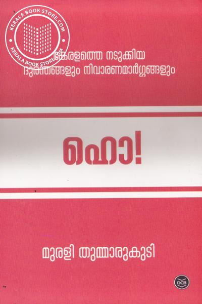 Image of Book ഹൊ