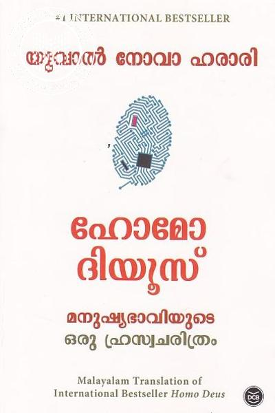 Image of Book ഹോമോ ദിയൂസ്