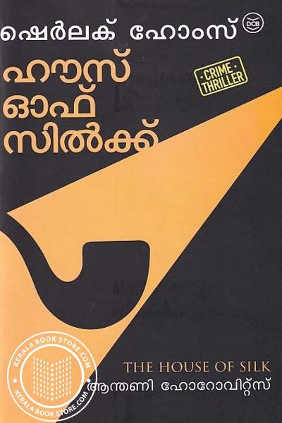 Cover Image of Book ഹൗസ് ഓഫ് സില്ക്ക്