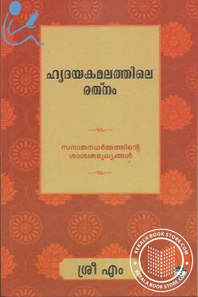 Cover Image of Book Hrudaya Kamalathile Rathnam