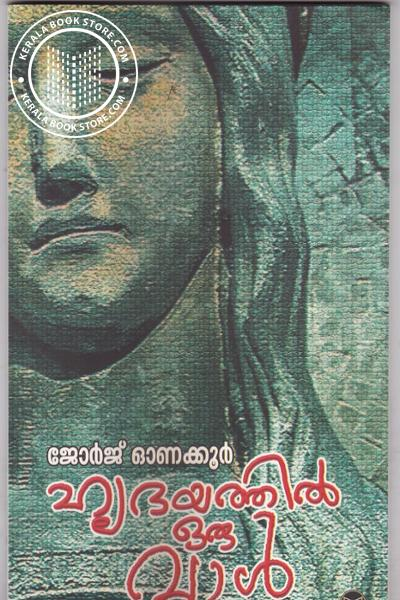 Cover Image of Book Hrudayathil Oru Val