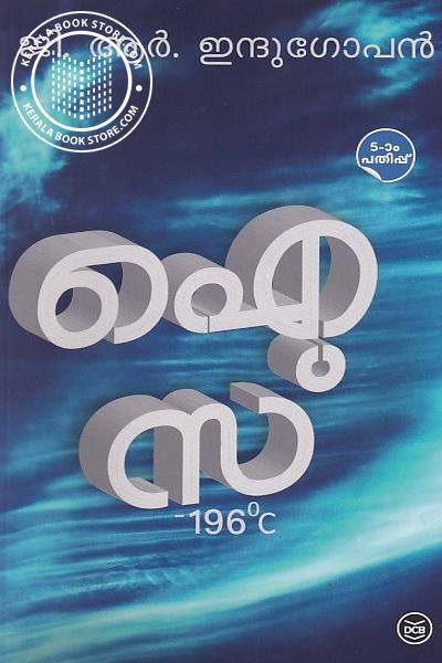 Image of Book ഐസ് -196°C