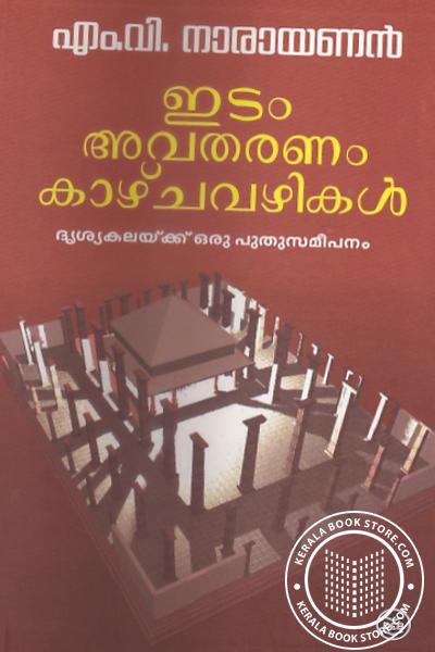 Cover Image of Book Idam Avatharanam Kazhchavazhikal