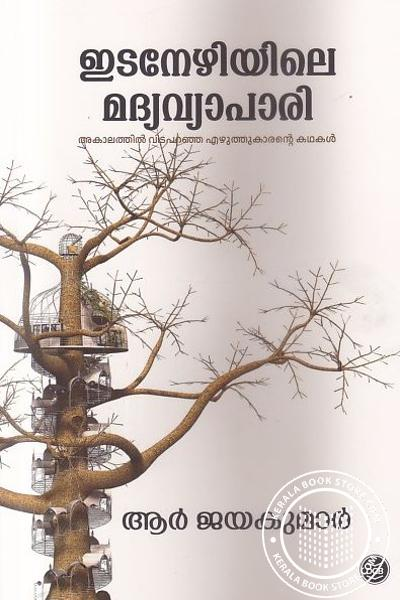 Image of Book Idanazhiyile Madyavyapari
