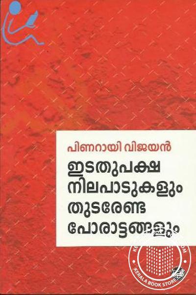 Cover Image of Book Idathupaksha nilapadukalum thudarenda porattangalum
