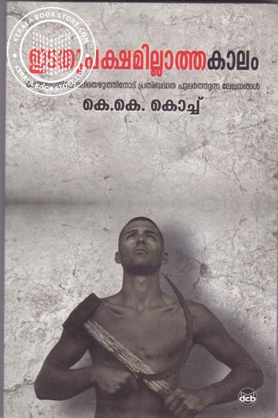 Cover Image of Book Idathupakshamillatha Kalam