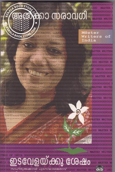 Image of Book Idavelaykku Sesham