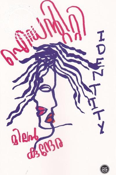 Cover Image of Book ഐഡന്റിറ്റി