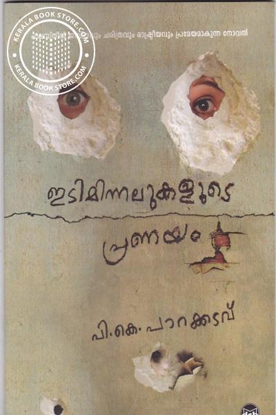 Cover Image of Book Idimminnalukalude Pranayam