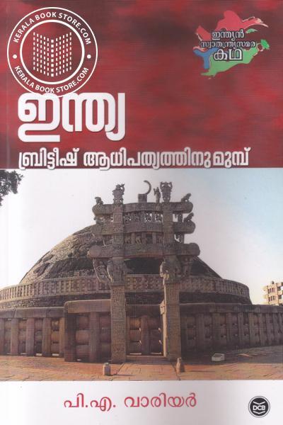 Cover Image of Book ഇന്ത്യ ബ്രിട്ടിഷ് ആധിപത്യത്തിനു മുമ്പ്