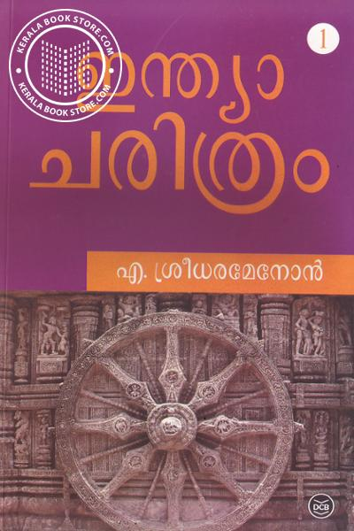 Image of Book India Charithram Part - 1