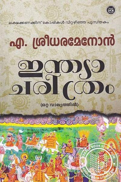 Cover Image of Book ഇന്ത്യാ ചരിത്രം