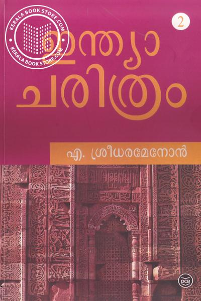 Image of Book India charittram Part - 2