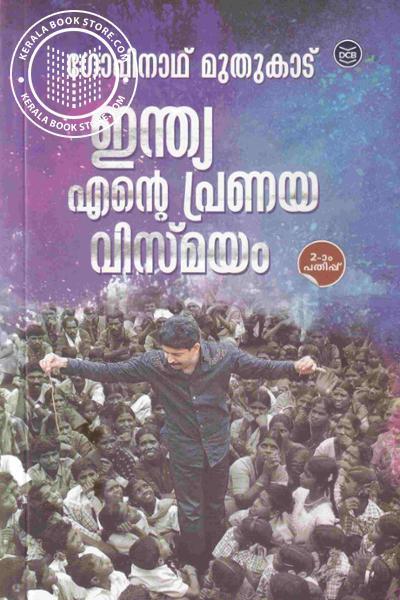 Cover Image of Book ഇന്ത്യ എന്റെ പ്രണയ വിസ്മയം