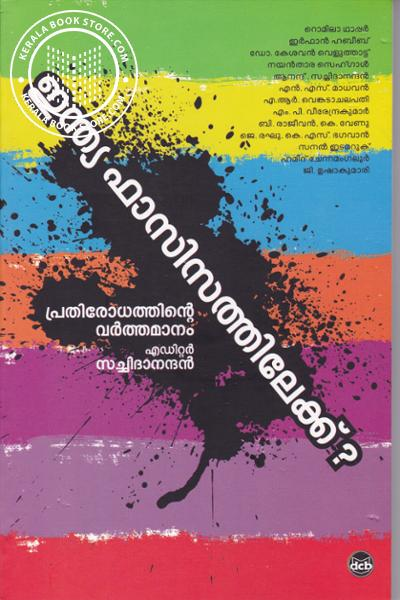 Cover Image of Book India Fascisathilekku