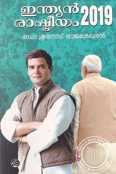 Cover Image of Book ഇന്ത്യന് രാഷ്ട്രീയം 2019