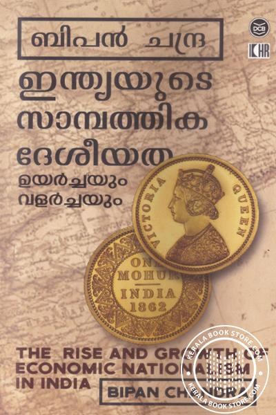Cover Image of Book ഇന്ത്യയുടെ സാമ്പത്തിക ദേശീയത ഉയര്ച്ചയും വളര്ച്ചയും