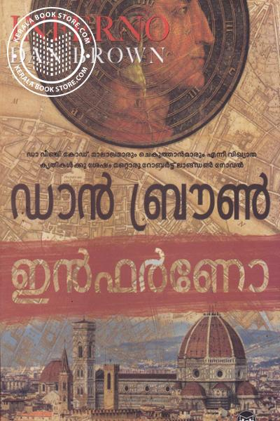 Cover Image of Book ഇന്‍ഫര്‍ണോ