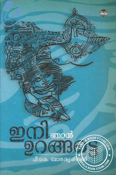 Cover Image of Book Ini njanurangatte
