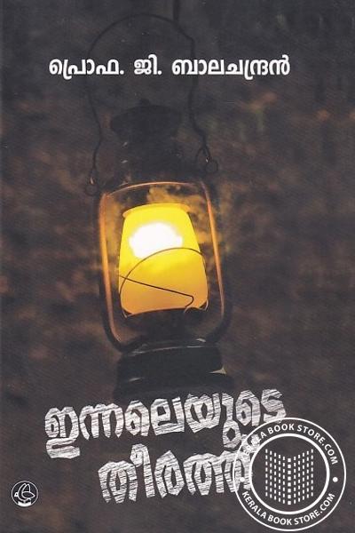 Cover Image of Book ഇന്നലെയുടെ തീരത്ത്
