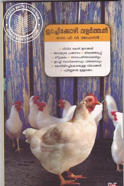 Cover Image of Book ഇറച്ചിക്കോഴി വളര്ത്തല്