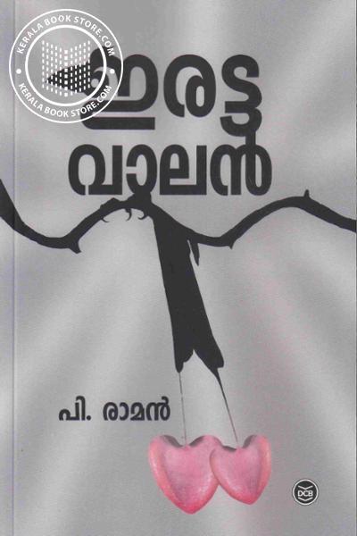 Cover Image of Book ഇരട്ടവാലന്