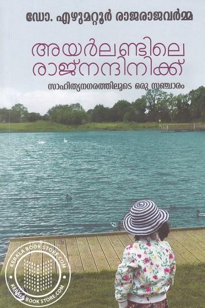Cover Image of Book അയര്ലണ്ടിലെ രാജ്നന്ദിനിക്ക്