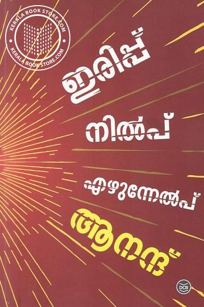 Cover Image of Book Irippu Nilpu Ezhunelpu