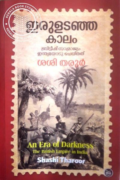 Cover Image of Book Iruladanja Kalam - British Samrajyam Indiayodu Cheythathu