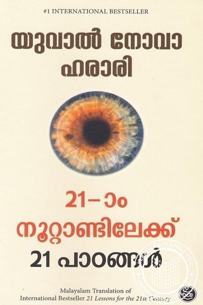 Cover Image of Book ഇരുപത്തിയൊന്നാം നൂറ്റാണ്ടിലേയ്ക്ക് 21 പാഠങ്ങള്